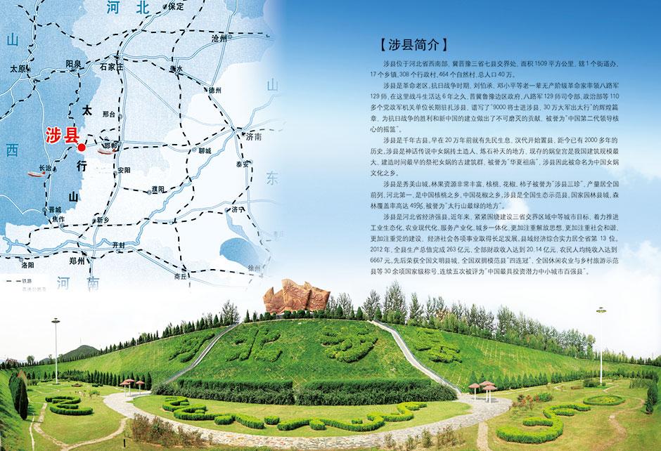 涉县城区高清地图